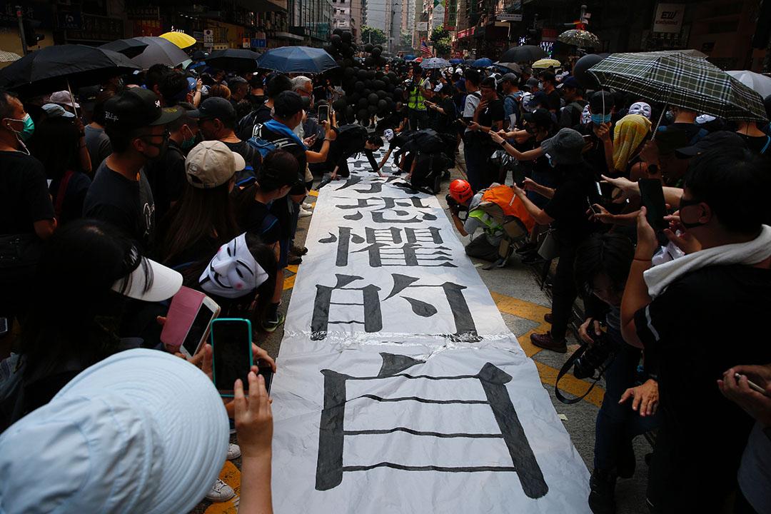 港島遊行現場,地下鋪開寫有「捍衛免於恐懼的自由」的直幡。