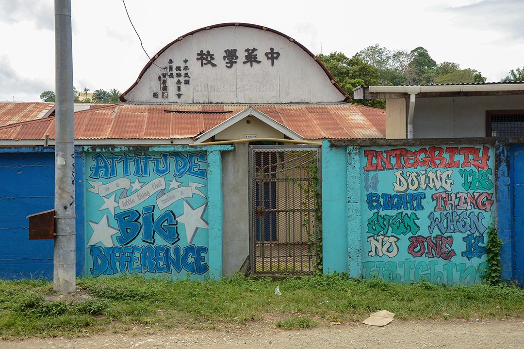 中華學校舊校舍,今日為華語教師辦公室。