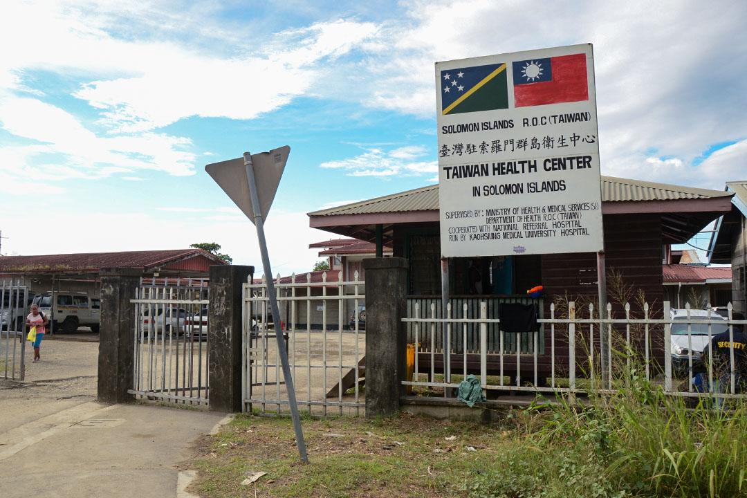 索羅門群島中央醫院,亦為台灣駐索羅門群島衛生中心駐在地。
