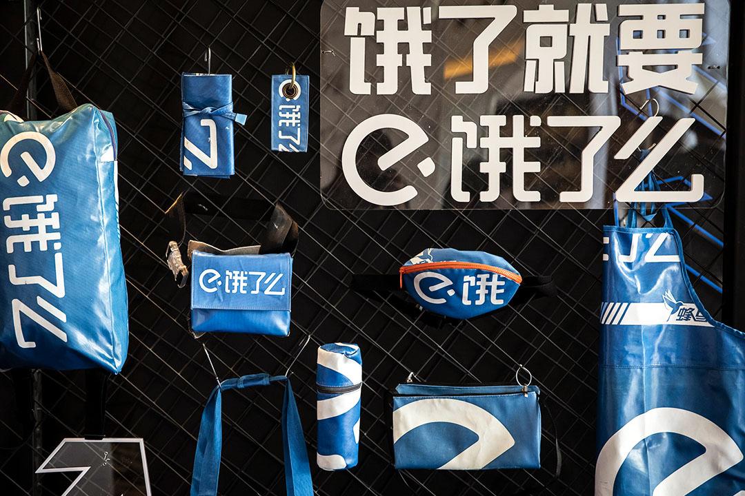 """2018年9月5日,阿里巴巴集團控股有限公司的""""餓了麼""""品牌產品在中國杭州舉行的慈善大會上展出。"""