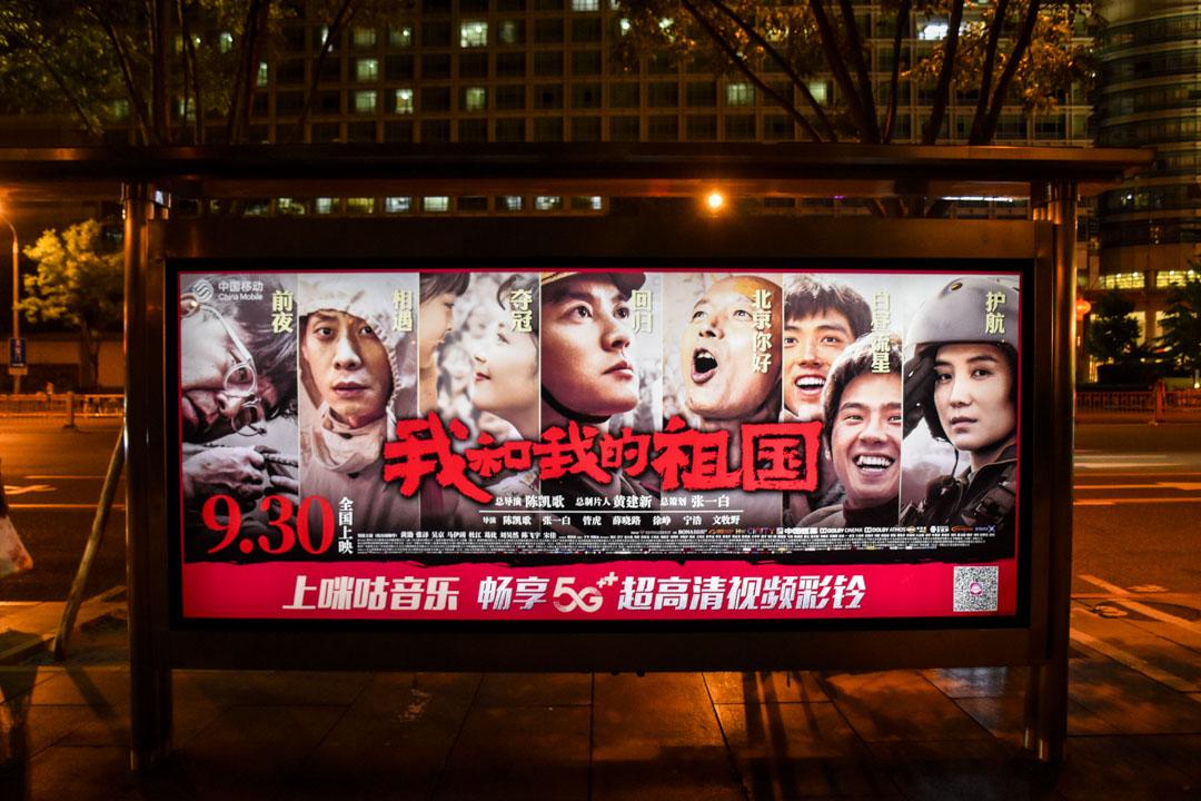 國慶獻禮片的《我和我的祖國》的宣傳廣告。