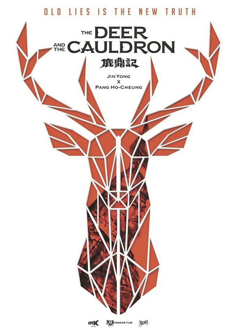 香港導演彭浩翔早前宣佈開拍《鹿鼎記》,據報官方認為外族入侵題材敏感,故不批准拍攝。