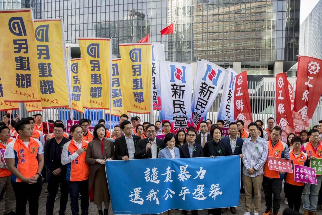 2019年11月7日,包括民建聯、工聯會以及新民黨等多個建制派政黨發行靜默遊行,要求當局確保候選人、義工和支持者人身安全,以及選民能在免於恐懼下投票。