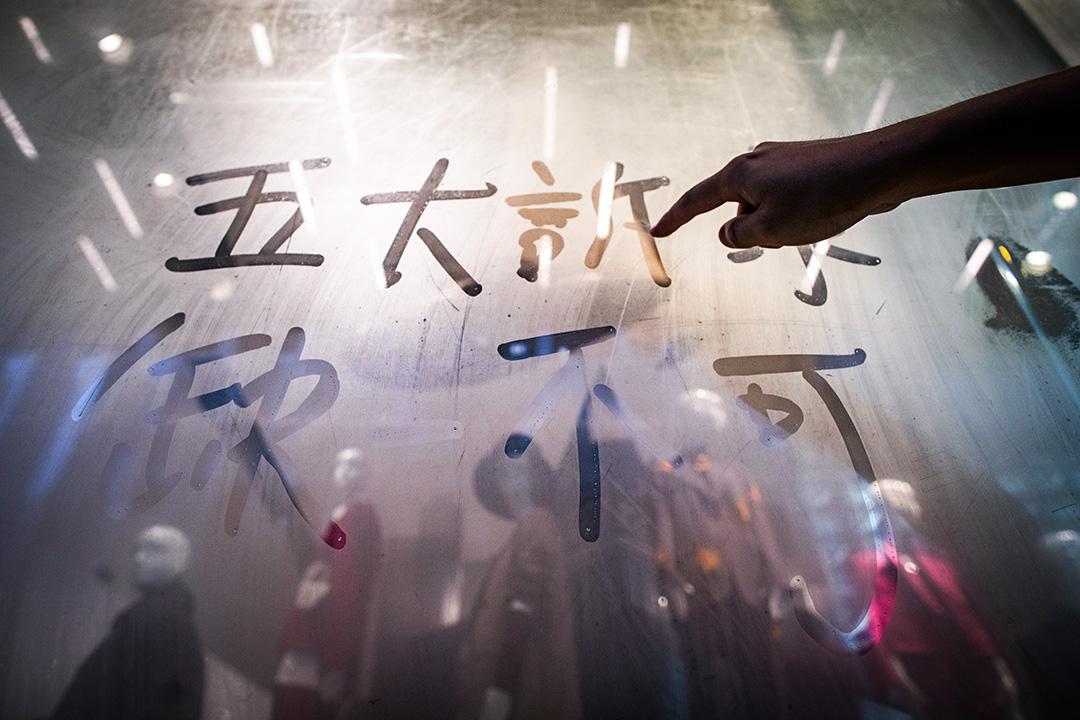 2019年8月31日,示威者在一時裝店的櫥窗上寫上口號。