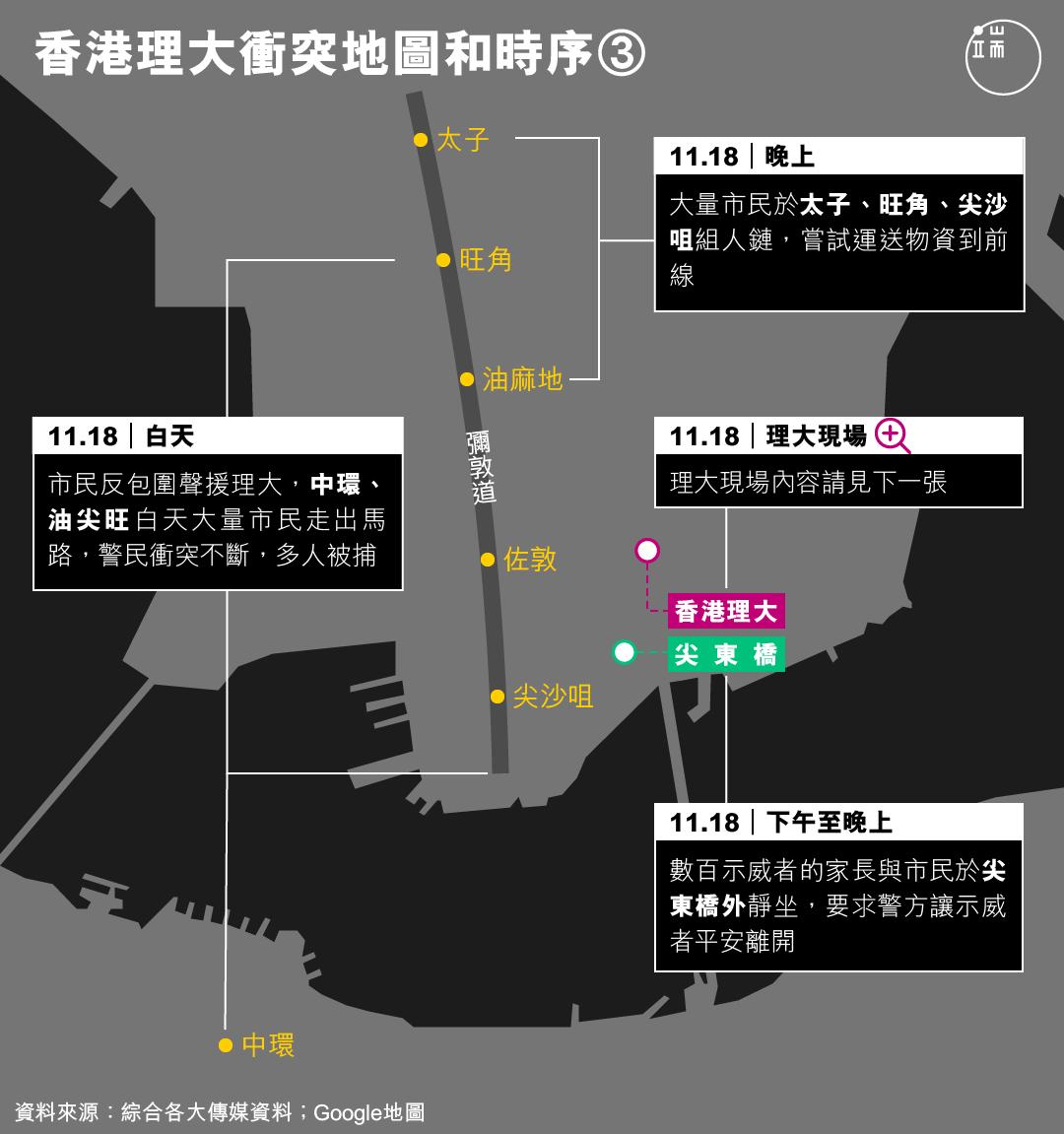 香港理大衝突地圖和時序(3-a)
