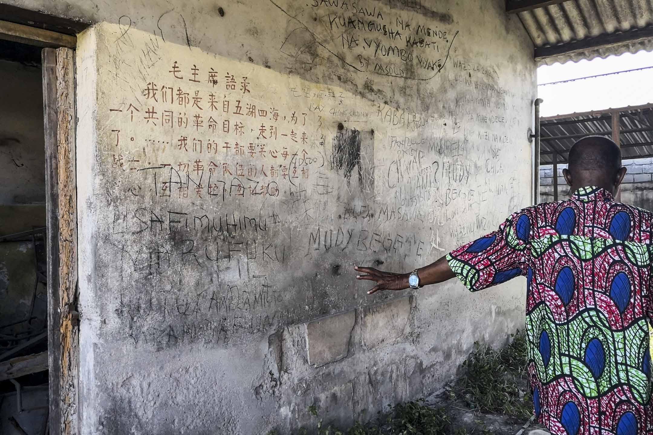 文革時代中國派駐坦桑尼亞的團隊留下的標語。 圖:作者提供