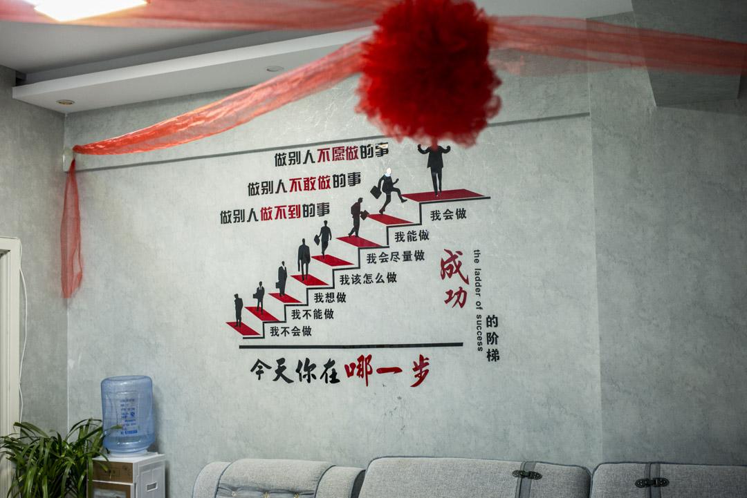 李總的婚介公司的牆上,寫有鼓勵的字句。
