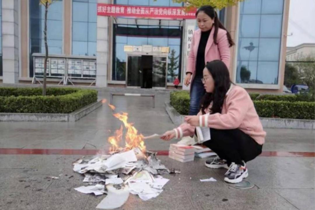 2019年10月22日,甘肅省鎮原縣圖書館焚燒「含有傾向性」書籍,並發在縣政府網站宣傳。 圖片來自網絡