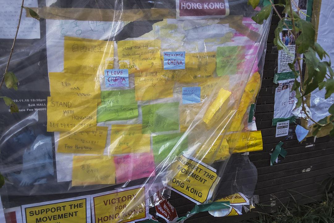 高麗大學校園內的聲援香港大字報,有人在擋風塑膠套上,留下「我愛中國」的字眼。
