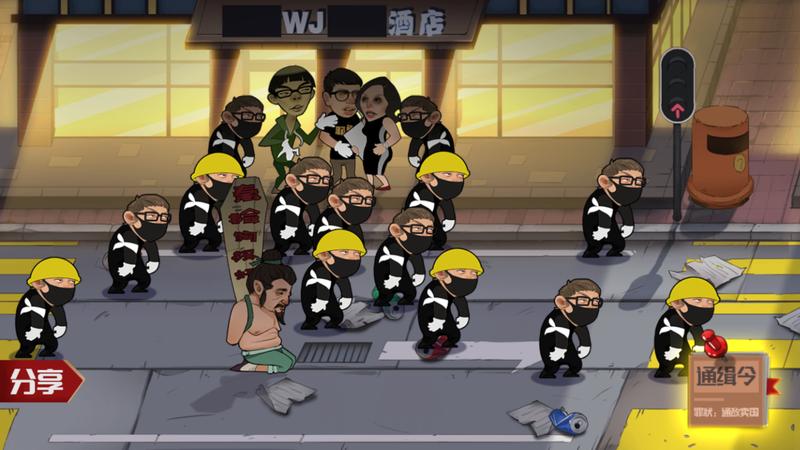 線上遊戲《全民打漢奸》。 圖:網上圖片