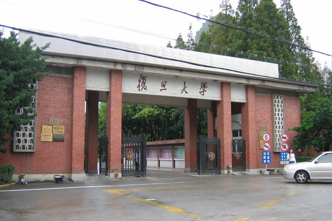 復旦大學校門,攝於2004年9月13日。 攝:Richy/zh.wikipedia