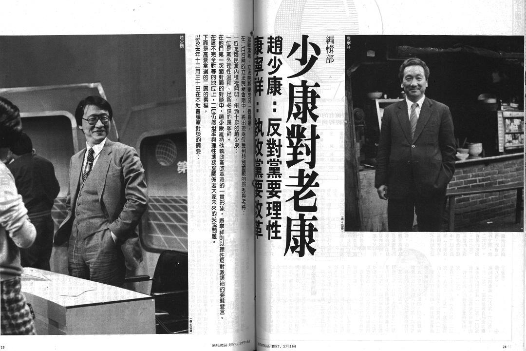 1986年遠見雜誌的採訪。