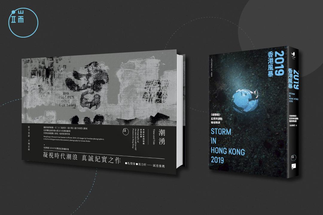 《2019香港風暴:端傳媒香港反修例運動報導精選》及《潮湧 —— 香港反修例運動影像紀錄》 圖:端傳媒設計部