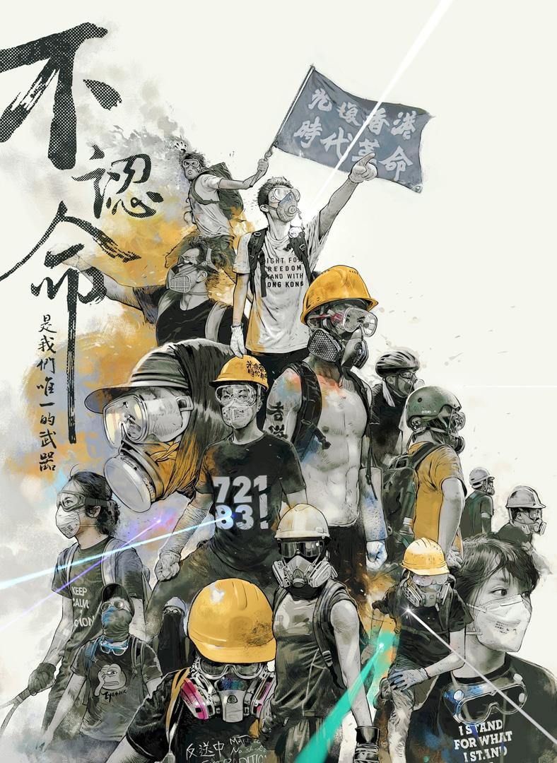 漫畫化的香港抗爭人像文宣。