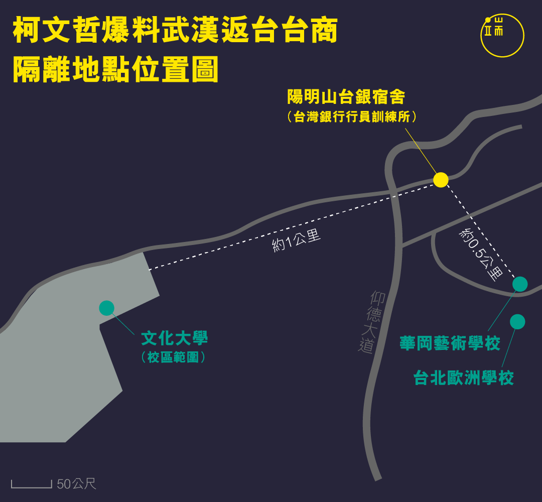 柯文哲爆料武漢返台台商隔離地點位置圖。