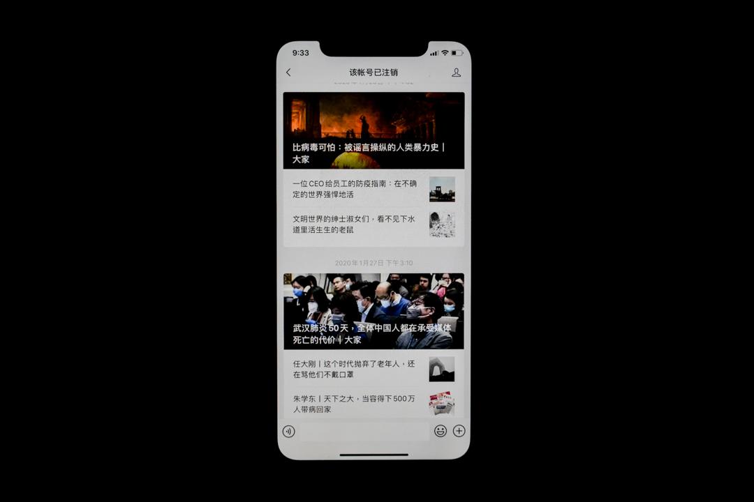 騰訊《大家》自媒體平台突然關閉,其微信公號顯示「此帳號已自主註銷,內容無法查看」。 攝:林振東/端傳媒