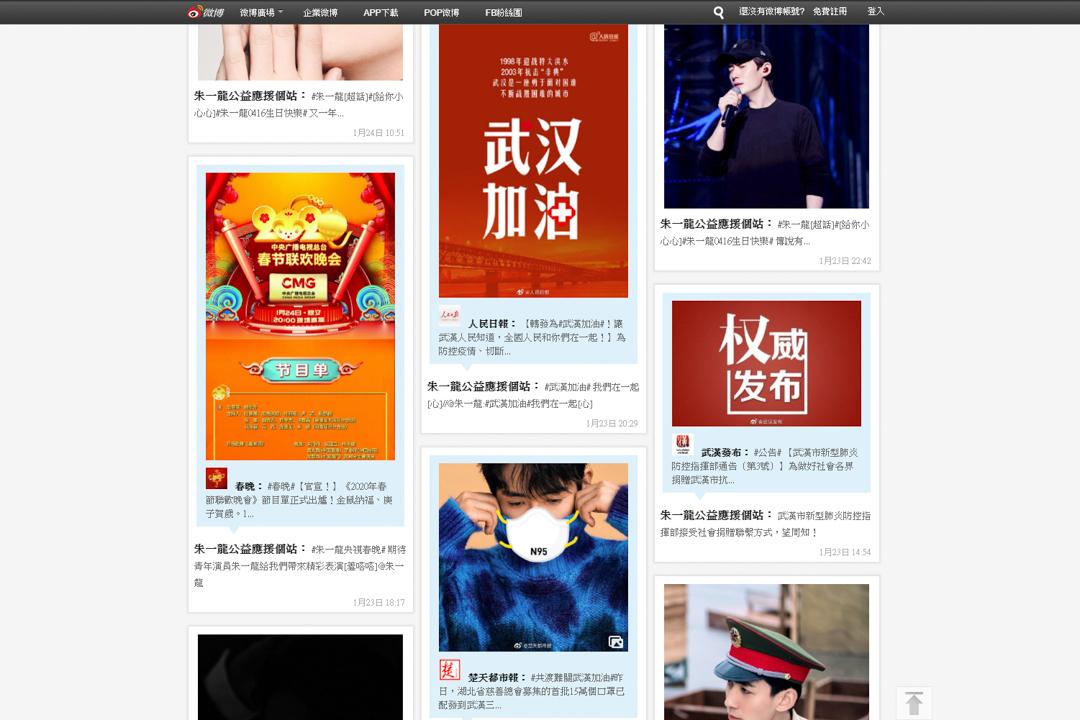 中國男演員朱一龍微博上的公益應援個站。