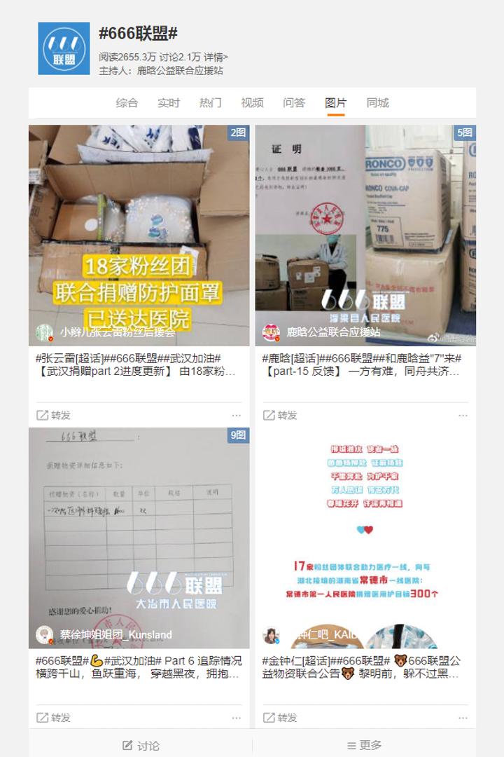 微博上的666聯盟群組上有許多來自不同粉絲團捐贈予武漢的帖文。