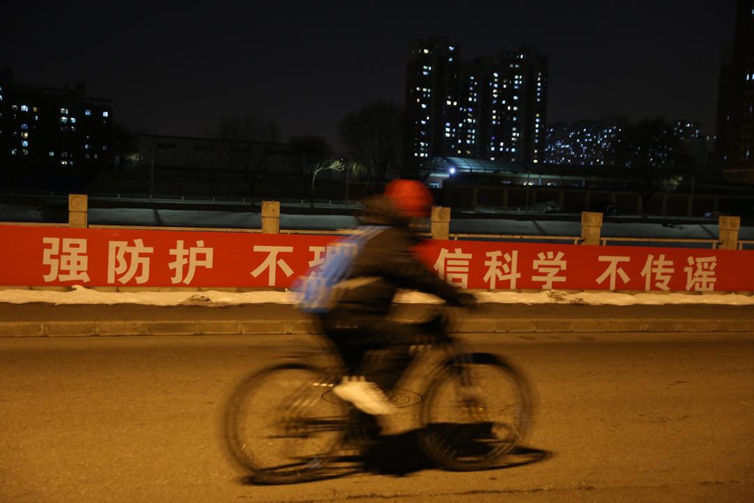 2020年2月8日,北京通惠河畔懸掛的疫情防控標語。