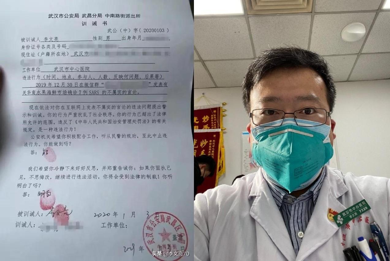 李文亮醫師以及武漢公安對其發布的訓誡書。//圖片來源:網路