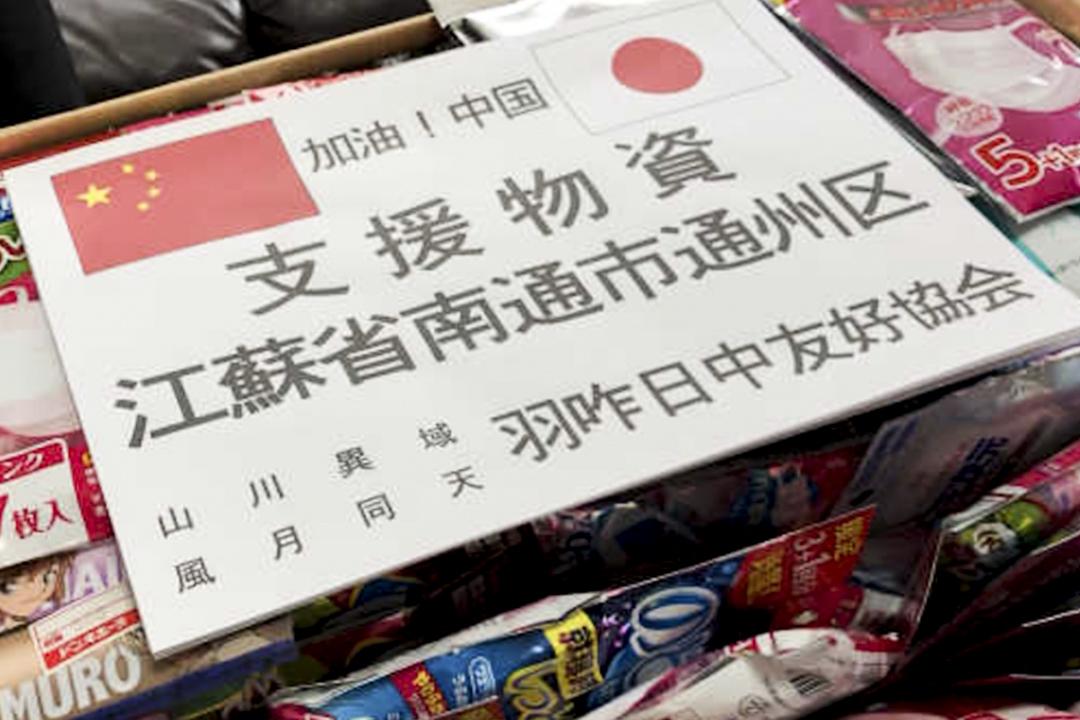 日本團體向武漢捐贈物資,並在紙箱上留言詩句「山川異域,風月同天」。 網上圖片