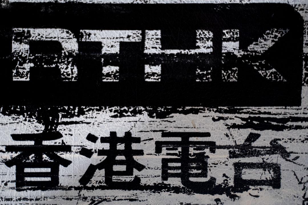 2020年3月,一個香港電台製作部保存器材的箱子。