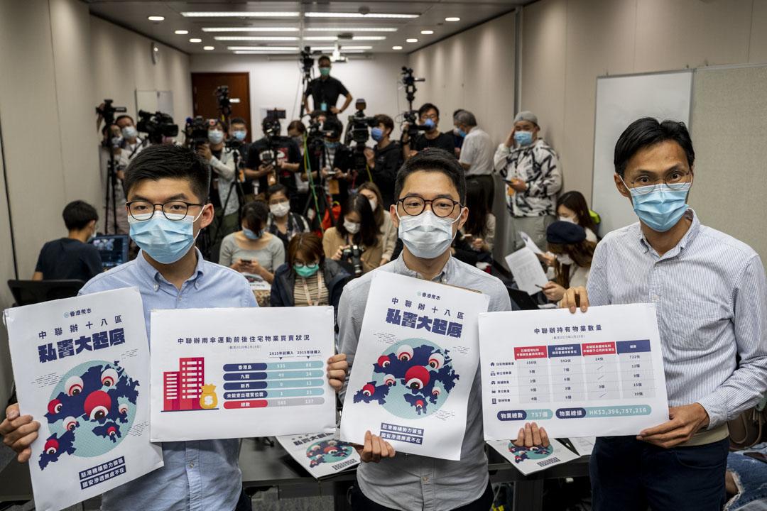 2020年4月20日,香港眾志發表調查報告,指出以中聯辦名義持有、或由中聯辦幹部任董事的新民置業有限公司持有的物業合共達757個,總購入價格約為34億港元。 攝:林振東/端傳媒