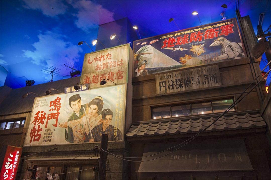 2009年8月16日,日本橫濱市拉麵博物館的舊電影廣告牌。