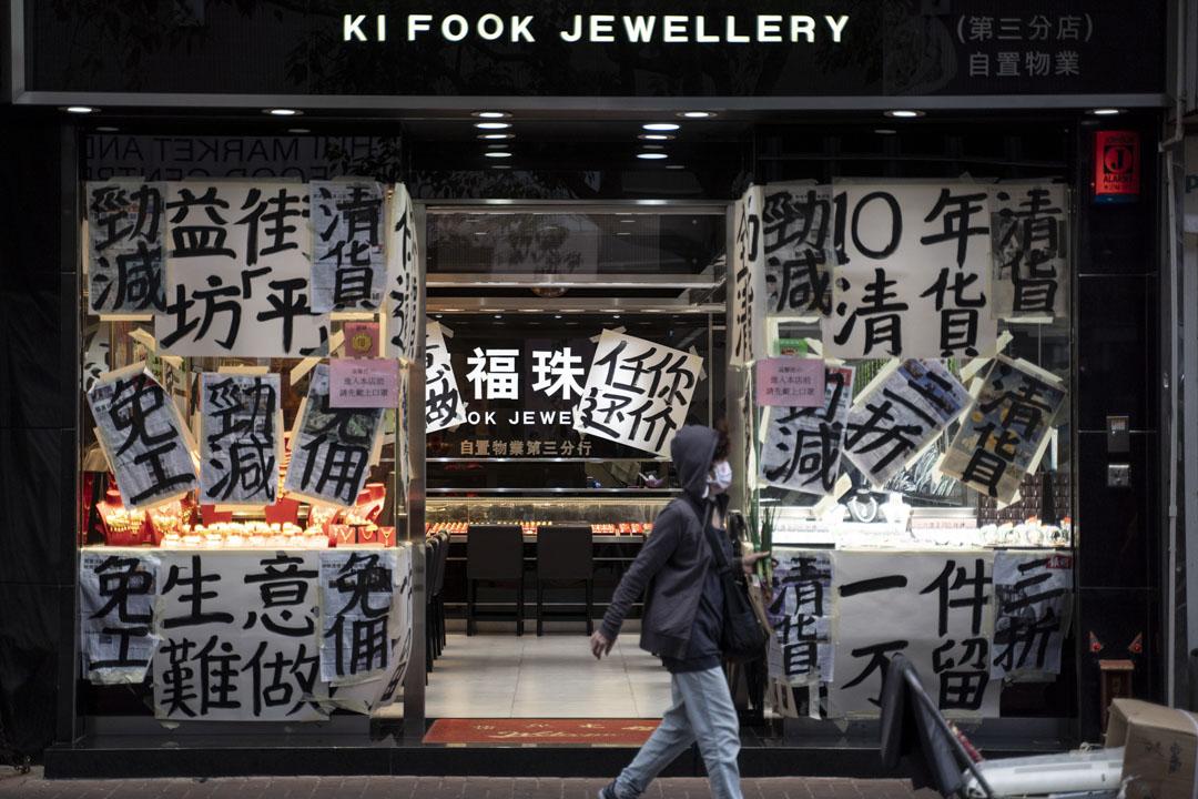 大埔一間珠寶店生意慘淡,整間店貼滿減價標語。 攝:林振東/端傳媒