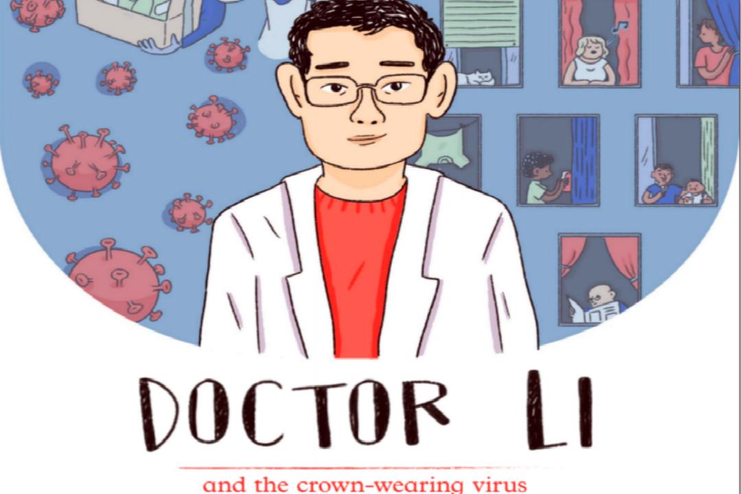 《李醫生和戴皇冠的病毒》繪本截圖。 圖片來自網絡
