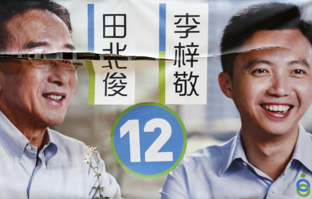 2016年9月4日,立法會選舉投票日,代表自由黨出戰新界東的李梓敬與自由黨榮譽主席田北俊的海報。