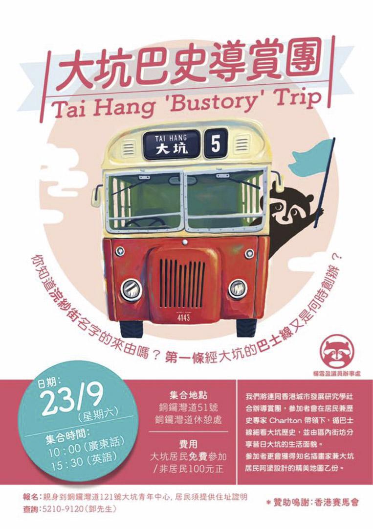 為爭取保留5號巴士線,楊雪盈決定跟運輸署「打瘋狂的牌」— 舉辦「巴史導賞團」,以歷史角度切入,表達此路線對社區及居民的重要性。