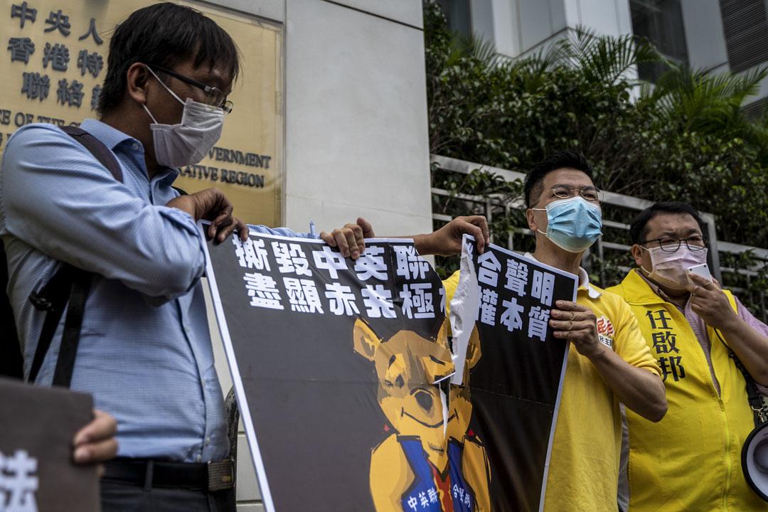 2020年5月24日,新民主同盟到中聯辦抗議,反對國安法。