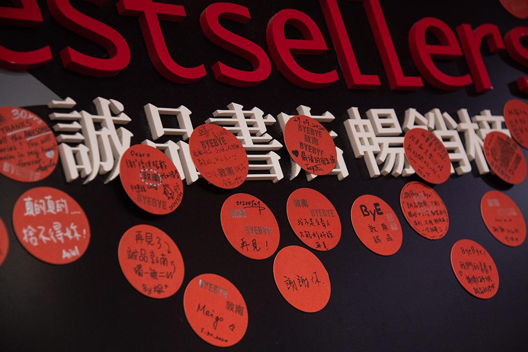 2020年5月30日敦南誠品,不少市民於書店內貼上自己的留言。