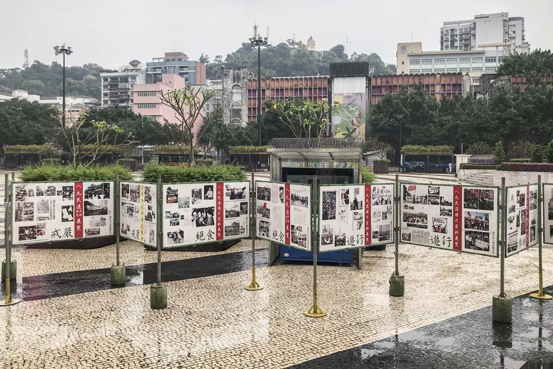 「八九民運圖片資料展覽」在澳門塔石廣場展出。 攝:余美霞/端傳媒