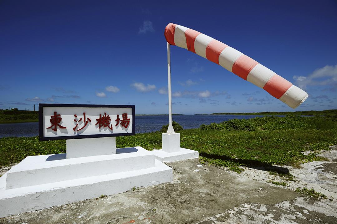 日本共同社引述消息報道,中國解放軍計劃於今年8月在南海舉行大規模軍事演習,假想登陸奪取目前由台灣實質控制的東沙群島。圖為東沙群島上的東沙機場。 攝:Alberto Buzzola / LightRocket via Getty Images