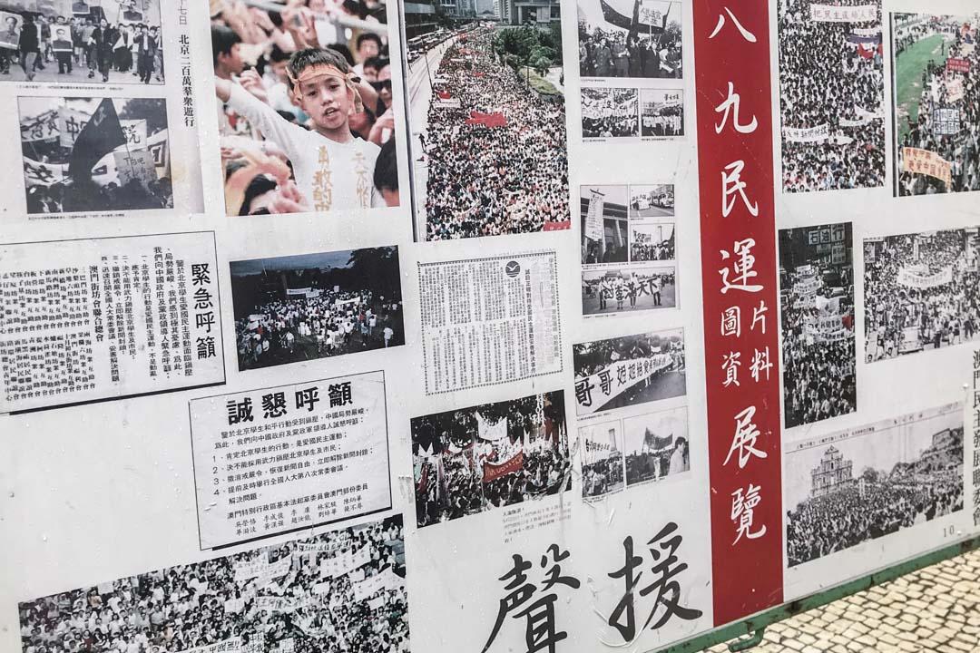 「八九民運圖片資料展覽」。