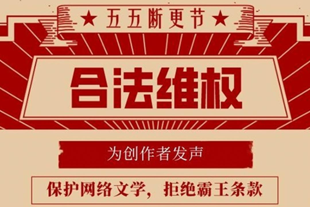 中國網絡作家發起「五五斷更節」,抗議閲文集團的新合約和強制性條款。 圖:網上圖片