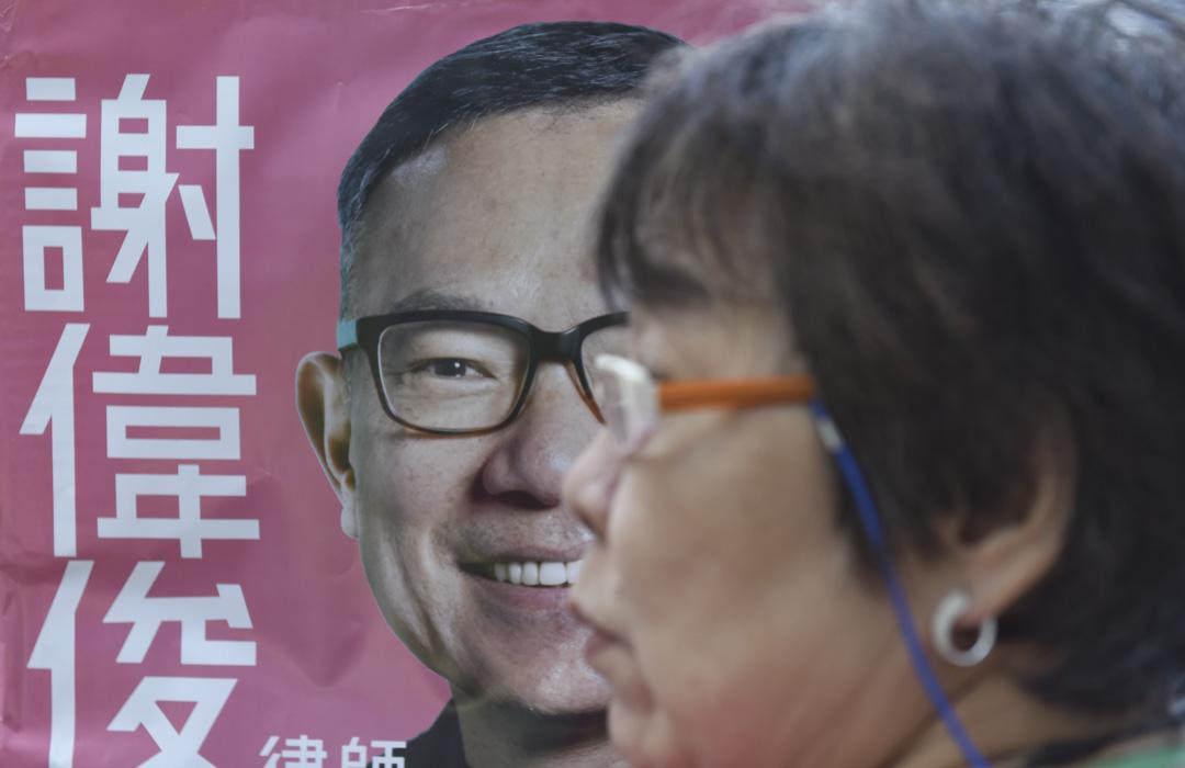 2019年11月24日區議會投票日,尋求連任的謝偉俊選舉海報。