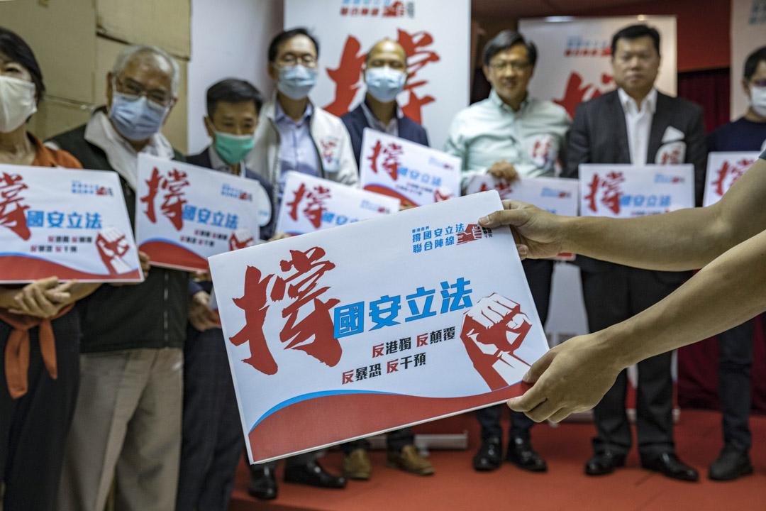 2020年5月24日,香港各界「撐國安立法」聯合線簽名大行動進行啟動禮。