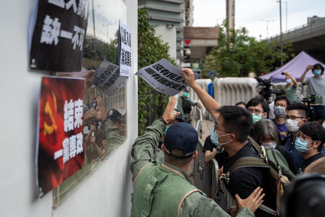 2020年5月24日,社民連及工黨到中聯辦示威,反對預計將在5月28日全國人大表決通過的「港版國安法」。
