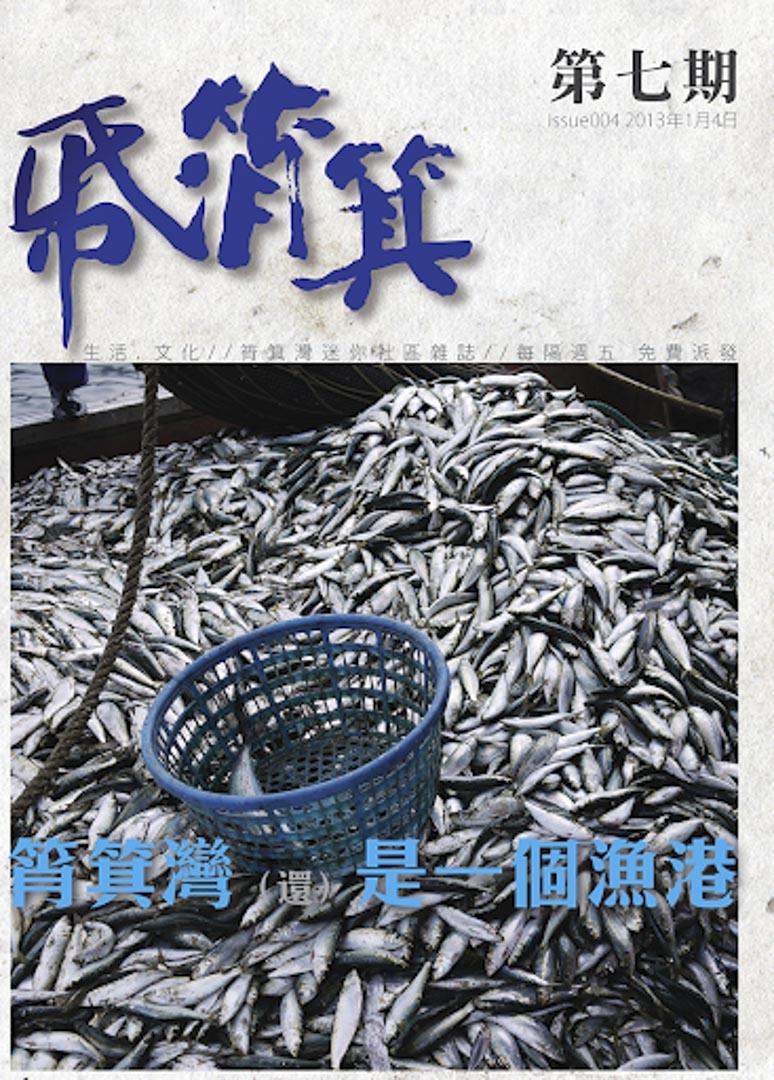 《紙筲箕》2013年出版的第七期。