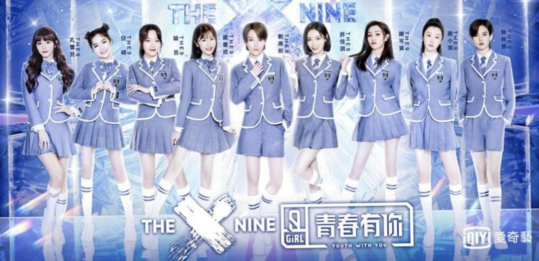 《青春有你2》出道女團「THE NINE」的成員。 網上圖片