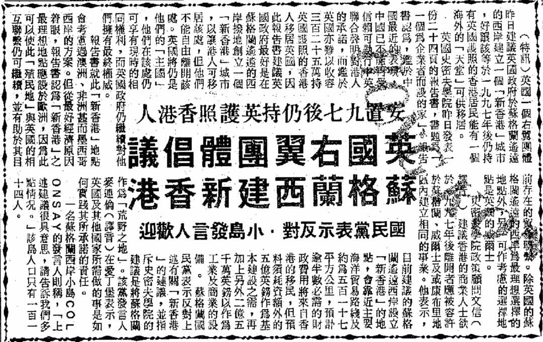 《華僑日報》於1989年的報導。