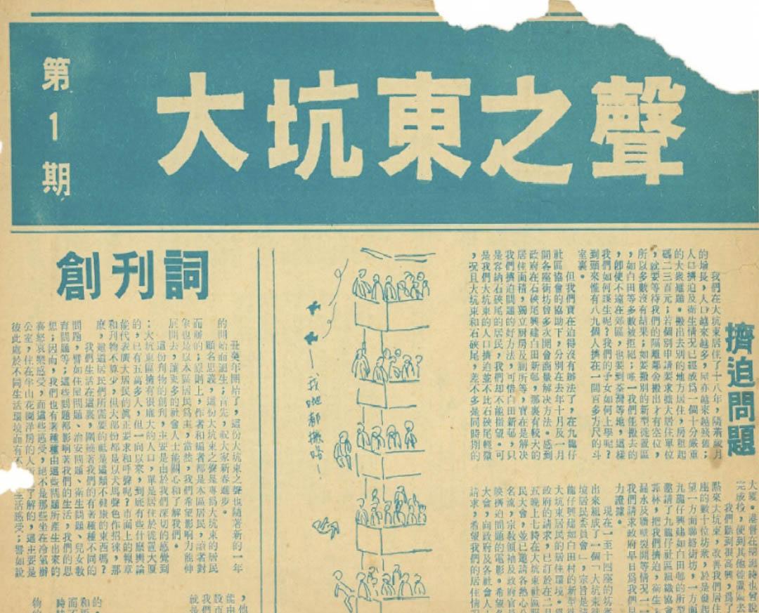 早期的《大坑東之聲》,內容主要聚焦與居民貼身的議題。