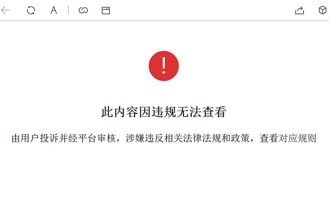 微信被舉報的公眾號截圖。