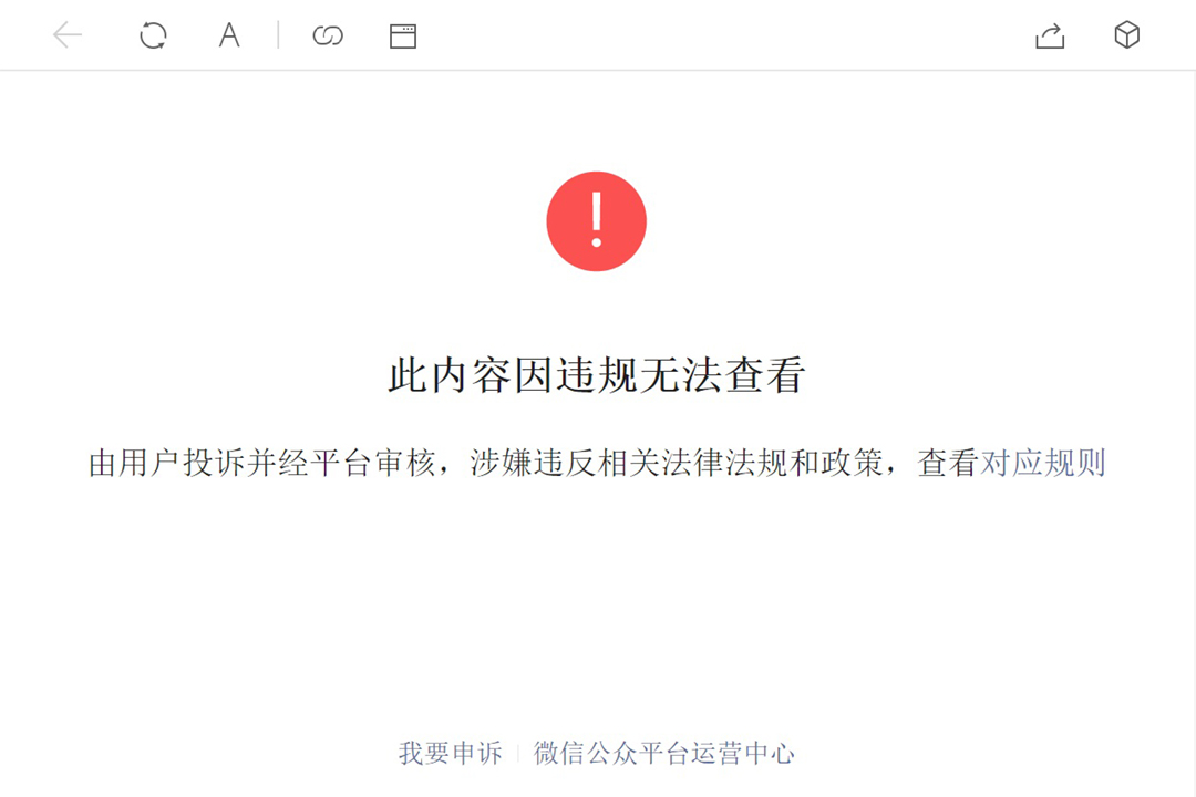 2020年6月19日,英國駐華使館通過微信帳號發表《關於香港問題的更正說明》,閱讀量迅速突破十萬,但隨後遭微信官方刪除。 圖片來源:微信截圖