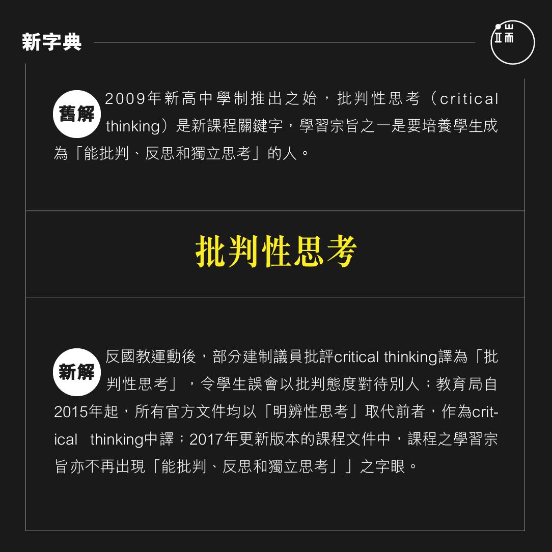 香港教育現場新字典。