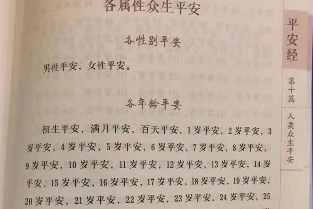 中國吉林省公安廳常務副廳長賀電年初發表著作《平安經》,書籍獲得當地官方吹捧、甚至舉辦讀書會,近日在中國網絡輿論引起廣泛爭議。 圖片來源:互聯網