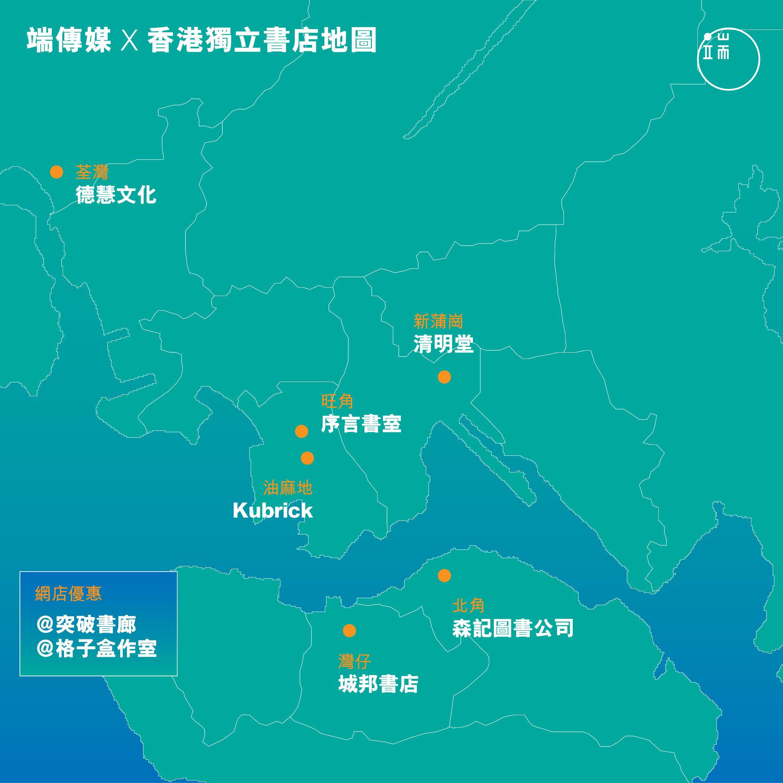 香港獨立書店地圖。